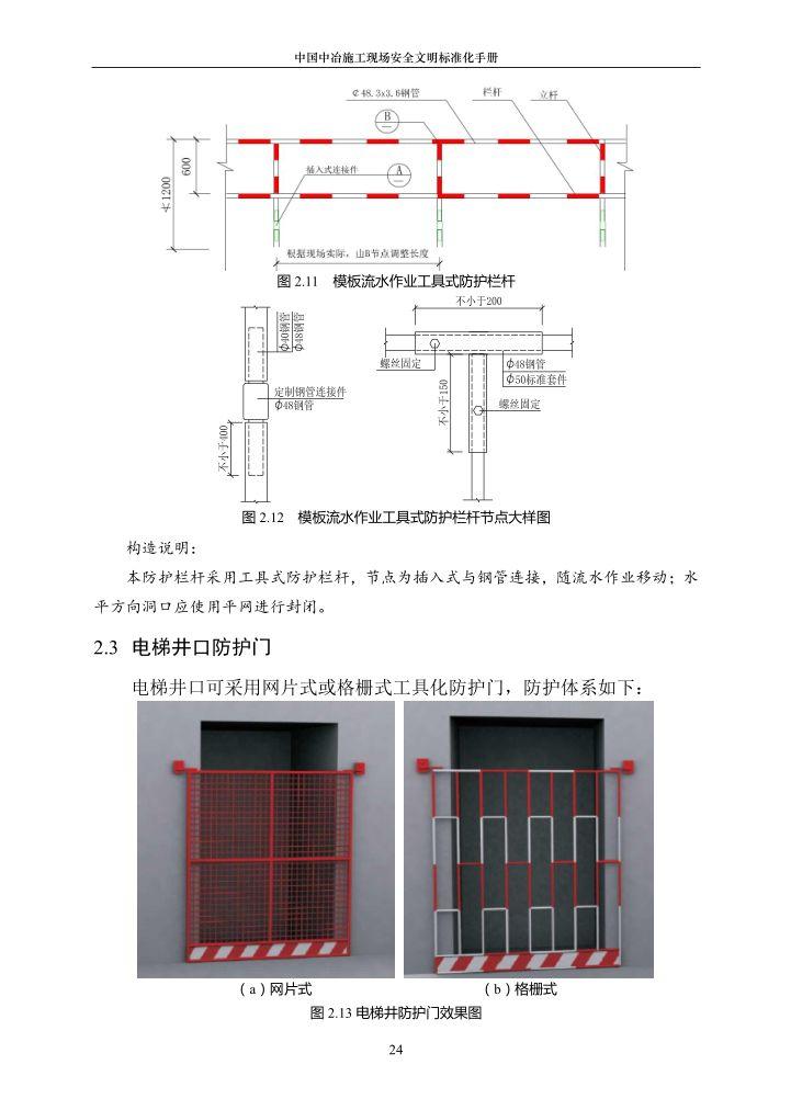 施工现场安全文明标准化手册(建议收藏!!!)_24