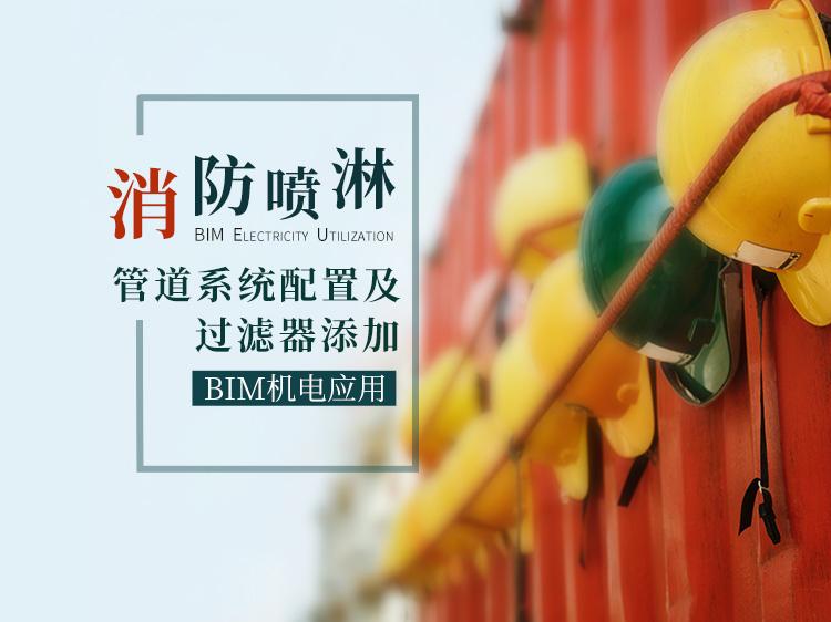 消防喷淋系统配置及过滤器添加—BIM应用