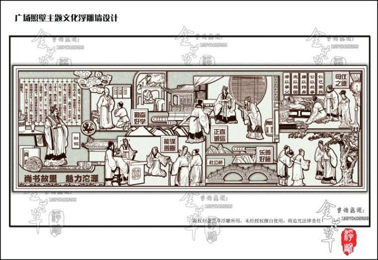 广场照壁浮雕设计(图)