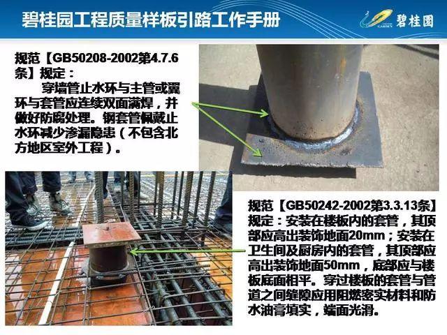 碧桂园工程质量样板引路工作手册,附件可下载!_111