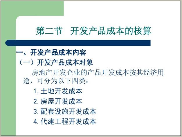 房地产开发企业会计核算讲解(143页)