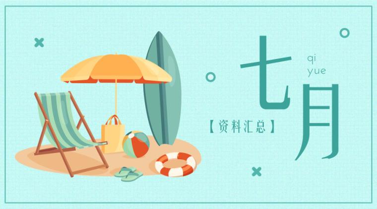 [广联达]培训讲义及相关集合(7月份更新)