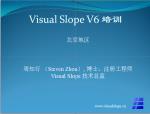 美国visualslope岩土设计分析软件培训课程讲义