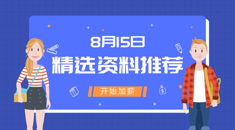 8.15日精选资料推荐及免费公开课福利汇总