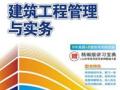 2005-2017二级建造师建筑工程实务历年真题及答案(完整版)