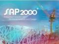 SAP2000与MIDAS-的比较