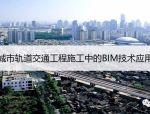 城市轨道交通工程施工中的BIM技术应用