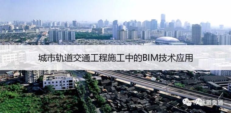 城市轨道交通工程施工中的BIM技术应用_1