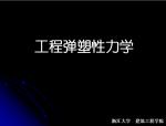 工程弹塑性力学-浙江大学