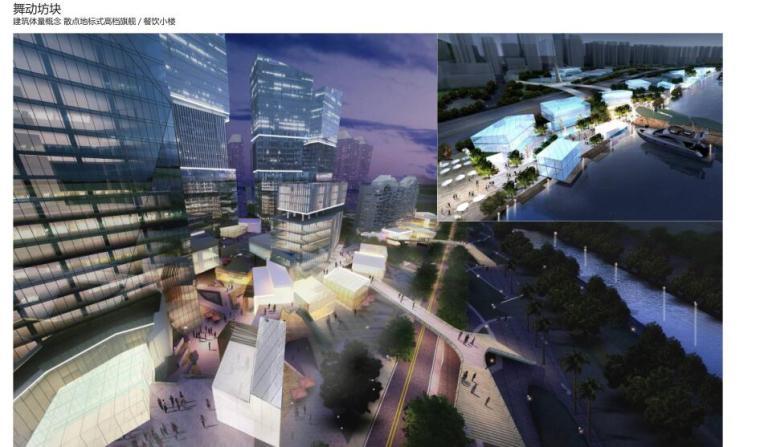 南联圳某片区建筑方案文本更新项目PDF(117页)_2