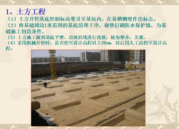 建筑施工细部做法及常见问题PPT讲义(共333页,图文)