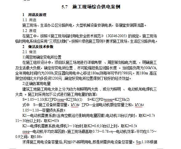 [中建]施工现场绿色施工案例指引(280页,附图丰富)_2