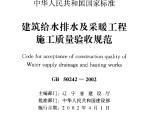 建筑给水排水及采暖工程施工质量验收规范GB50242-2002下载PDF