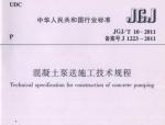 JGJ/T10-2011 《混凝土泵送施工技术规程》
