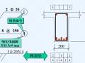 结构施工图钢筋构件符号详解(PPT,67页)