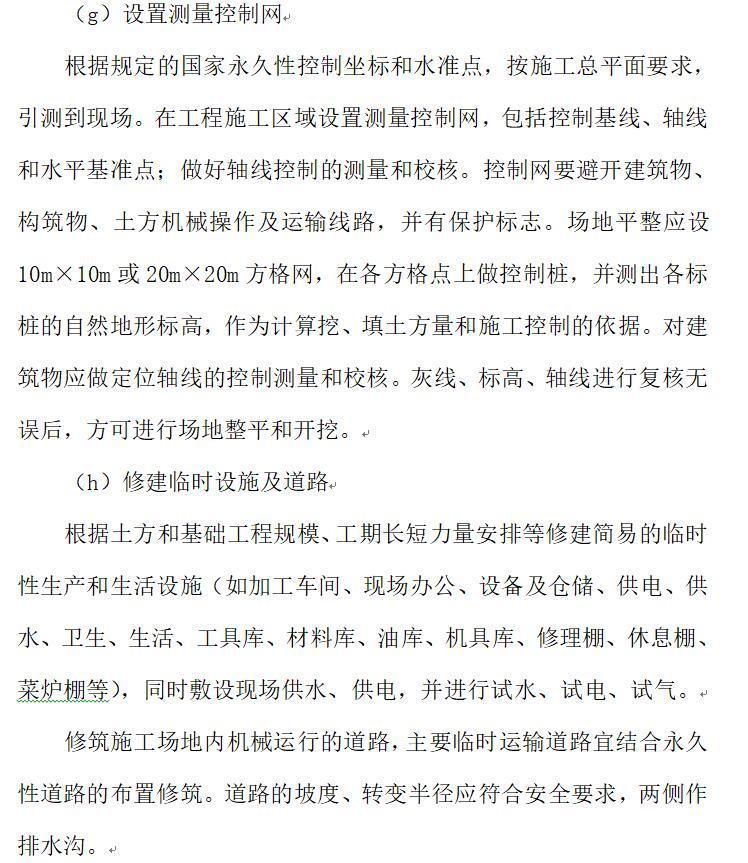 第六届花博会室外展场一区项目景观工程施工组织设计方案(96页)-页面五