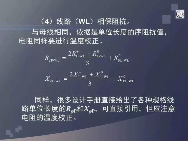 詳解建筑低壓配電系統,超贊!_67