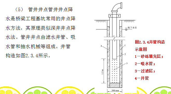 《桥涵基础工程施工》课程讲义684页PPT_5