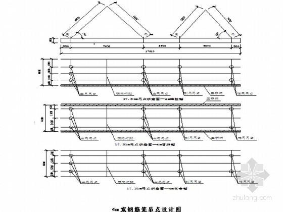 地铁出入场线地下连续墙钢筋笼吊装施工方案(原创)