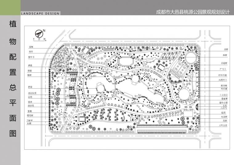 成都市大邑县桃源公园景观规划设计_12