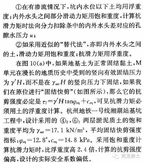 李广信教授:再议杭州地铁一号线湘湖站基坑事故_5