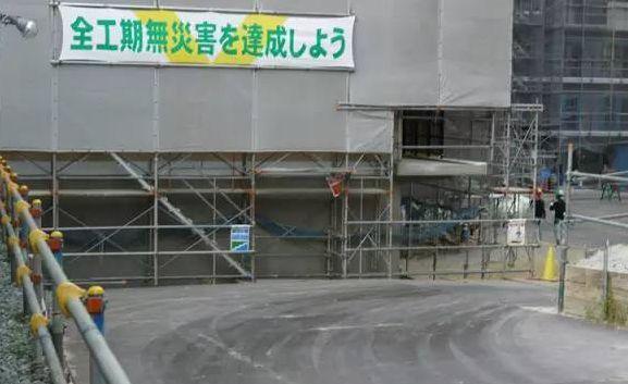 围观 !日本严谨至极的建筑工地!