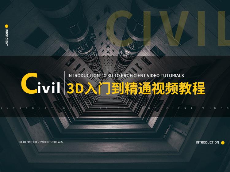 Civil 3D入门到精通视频教程