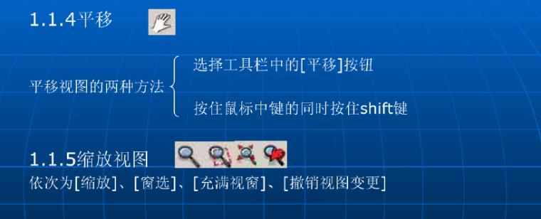 建筑草图大师SketchUp基础讲座(43页)_6