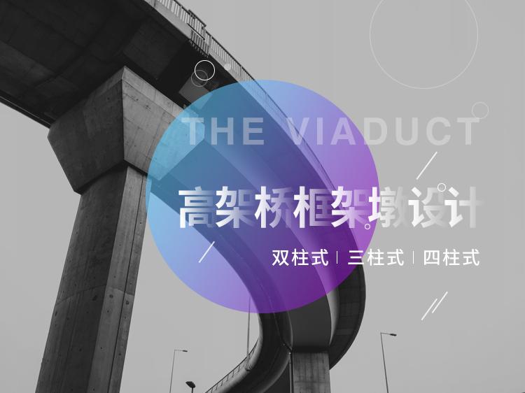市政高架现浇梁门架墩设计实操
