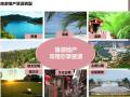 旅游地产项目产品研究及开发模式(附案例)
