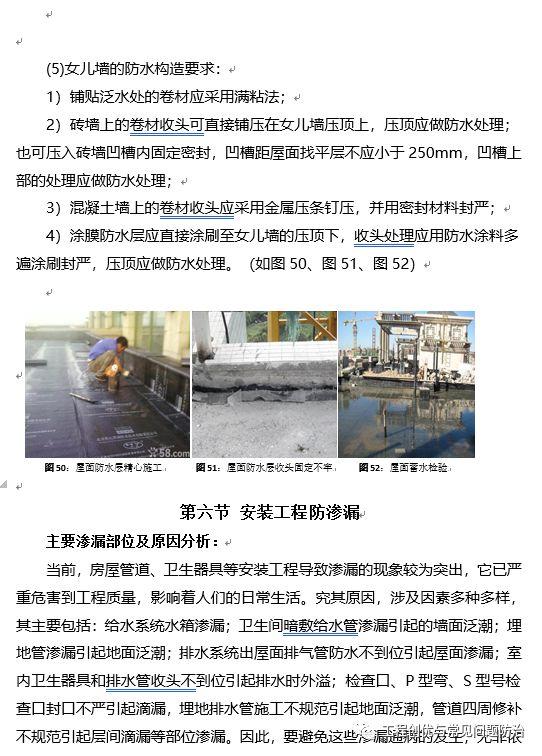 建筑工程质量通病防治手册(图文并茂word版)!_75