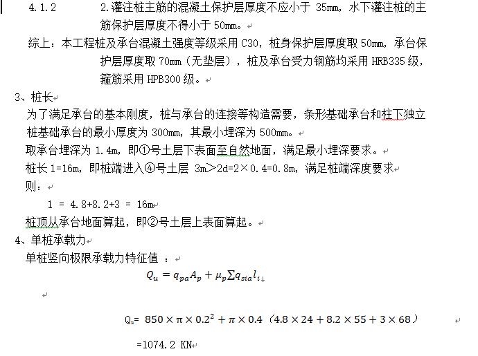 【广西科技大学】毕业论文—《基础工程》课程设计计算书_3