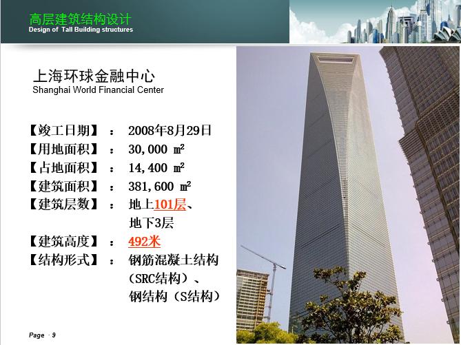湖南大学-高层建筑结构设计课件_4