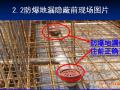 [云南]人防工程技术交底(共54页)