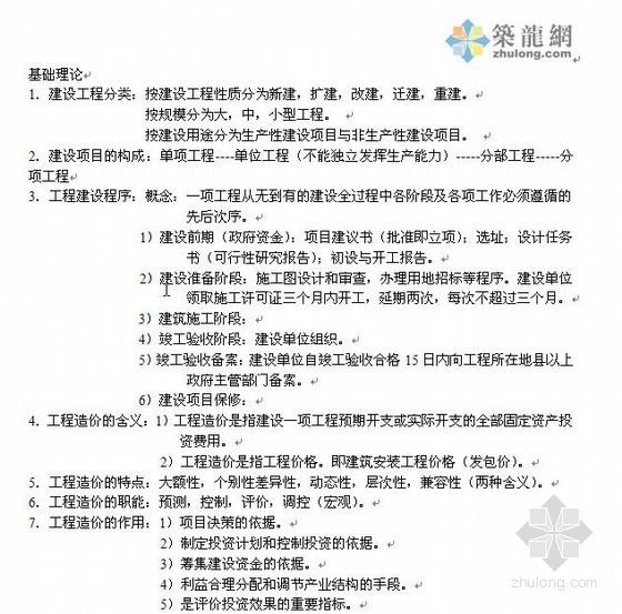 [江苏]初、中级造价员考试-理论部分