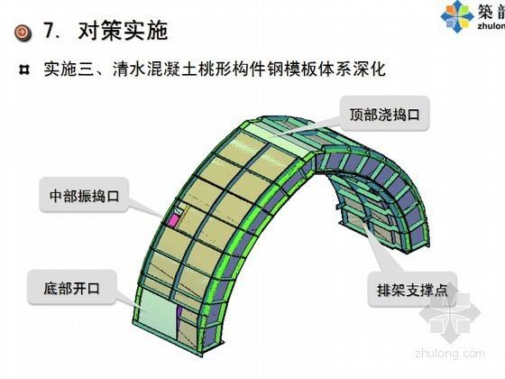 [QC成果]复杂异形清水混凝土装饰线条施工质量控制(创鲁班奖)