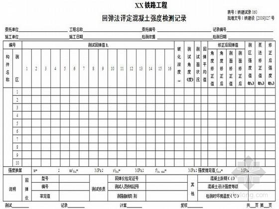 铁路工程试验表格(09版)