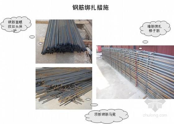 """[北京]住宅小区项目创结构""""长城杯""""申报材料PPT"""