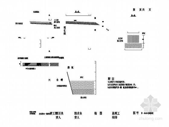 下部台后排水一般构造节点详图设计