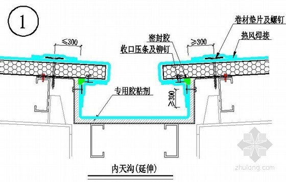 屋面内天沟(延伸)防水做法详图