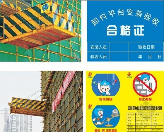 名企编制建筑工程安全文明标准化施工现场CIS图集(90页 丰富清晰图文)