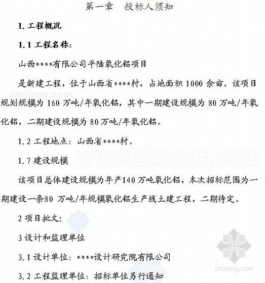 2013年氧化铝厂土建工程招标文件