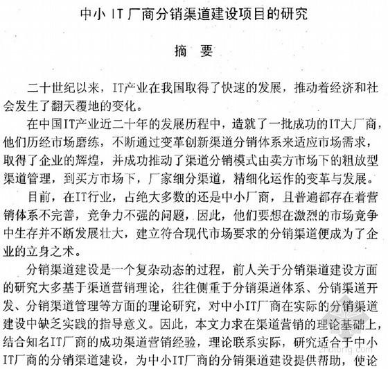 [硕士]中小IT厂商分销渠道建设项目的研究[2010]