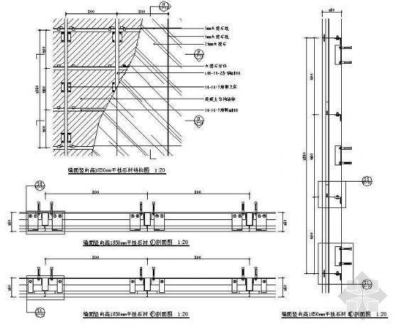 墙面竖向高1850mm干挂石材结构图