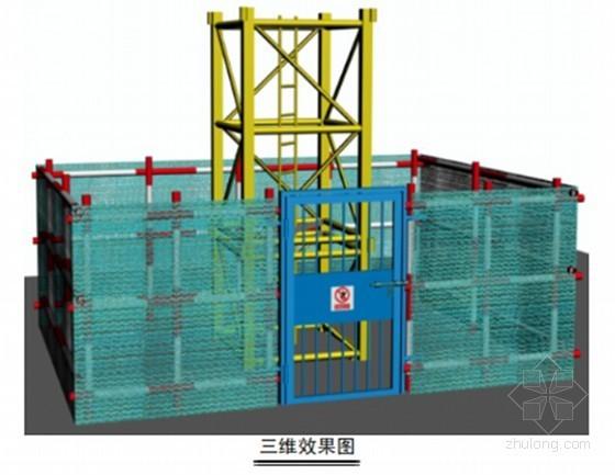 [北京]剪力墙结构经济适用住房施工组织设计(700余页 结构长城杯金奖)
