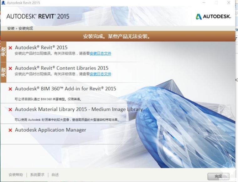 关于Revit软件安装不成功的原因和解决办法-22ec17666aed716d.jpg