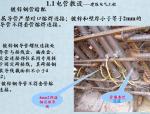 电气施工正确做法培训之民用建筑电气施工(多图)
