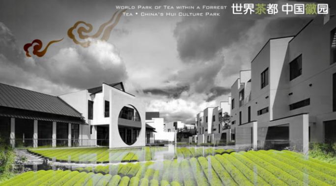 生态茶博园概念性规划设计方案文本