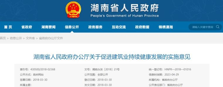 政府项目拖欠工程款的,必须2019年前偿还,湖南省政府率先承诺!