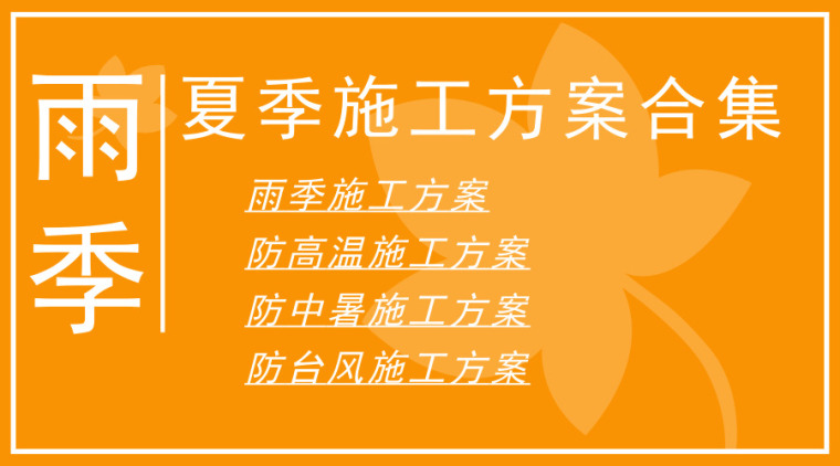 60套夏季施工方案合集——防雨防台风防高温防中暑,一步到位!